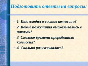 Подготовить ответы на вопросы: 1. Кто входил в состав комиссии? 2. Какие поже