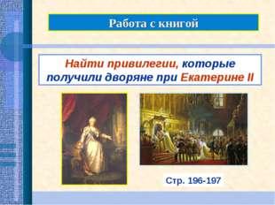 Работа с книгой Найти привилегии, которые получили дворяне при Екатерине II С