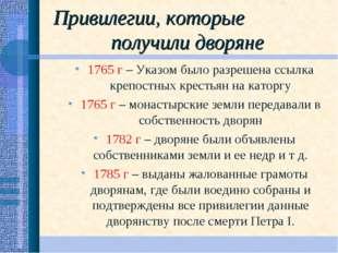 Привилегии, которые получили дворяне 1765 г – Указом было разрешена ссылка кр