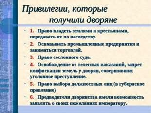 Привилегии, которые получили дворяне 1. Право владеть землями и крестьянами,