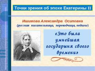 Точки зрения об эпохе Екатерины II Ишимова Александра Осиповна (русская писат