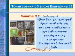 Точки зрения об эпохе Екатерины II Пашков В.Г. (художник) «Это был ум, которы