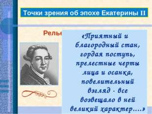 Точки зрения об эпохе Екатерины II Рельер (один из иностранцев) «Приятный и б