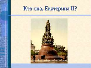 Кто она, Екатерина II?