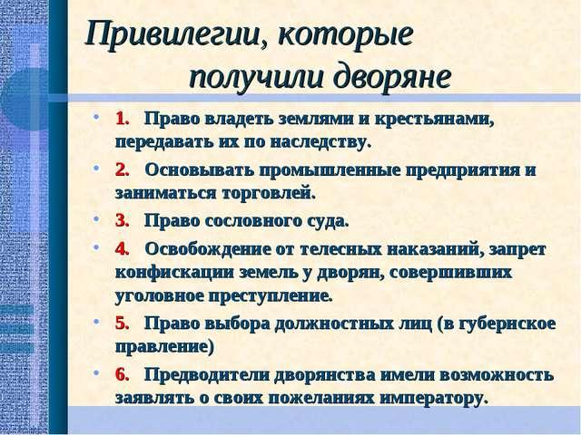 Привилегии, которые получили дворяне 1. Право владеть землями и крестьянами,...