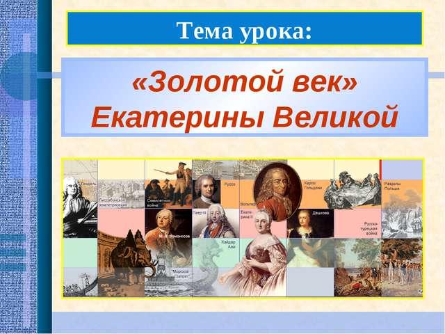 «Золотой век» Екатерины Великой Тема урока: