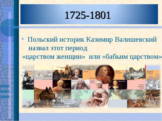 Польский историк Казимир Валишевский назвал этот период «царством женщин» или...