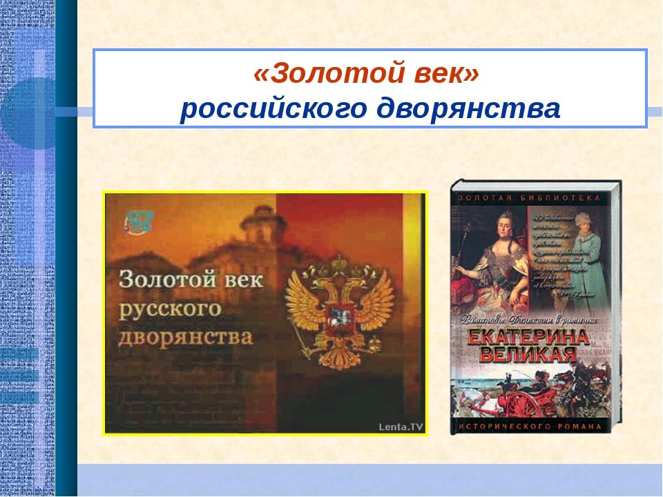 «Золотой век» российского дворянства