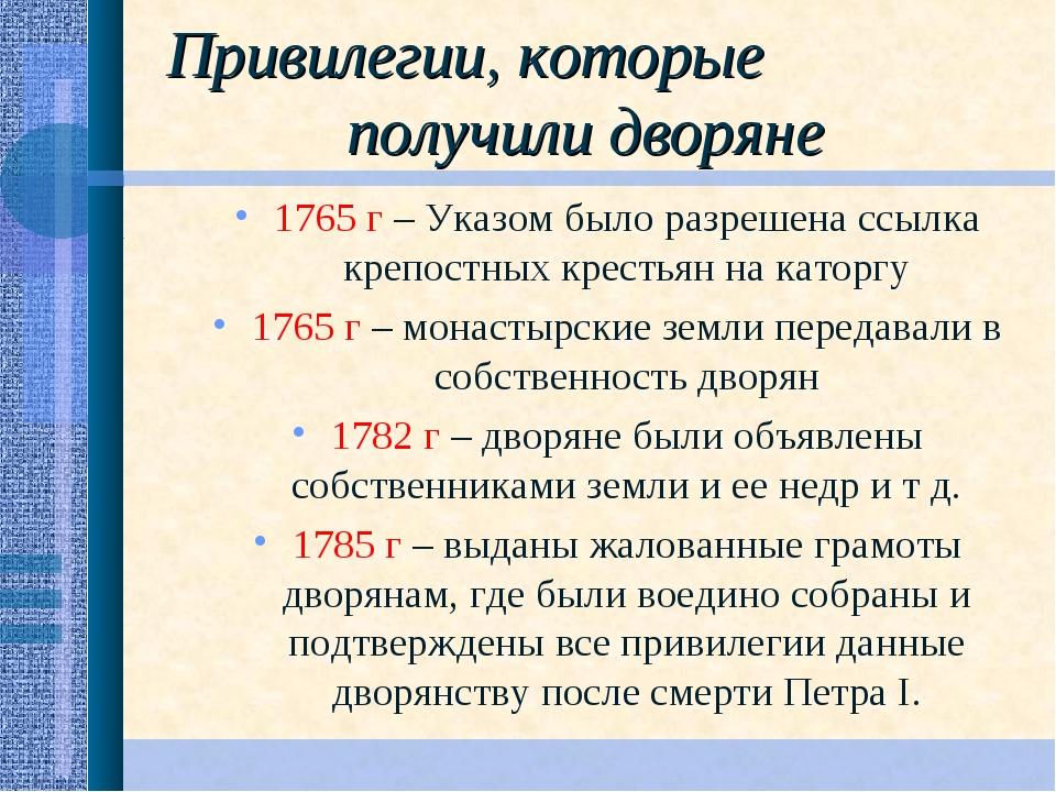 Привилегии, которые получили дворяне 1765 г – Указом было разрешена ссылка кр...