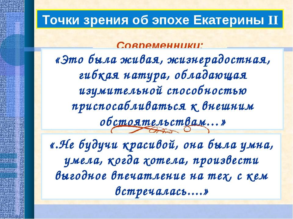 Точки зрения об эпохе Екатерины II Современники: «Это была живая, жизнерадост...