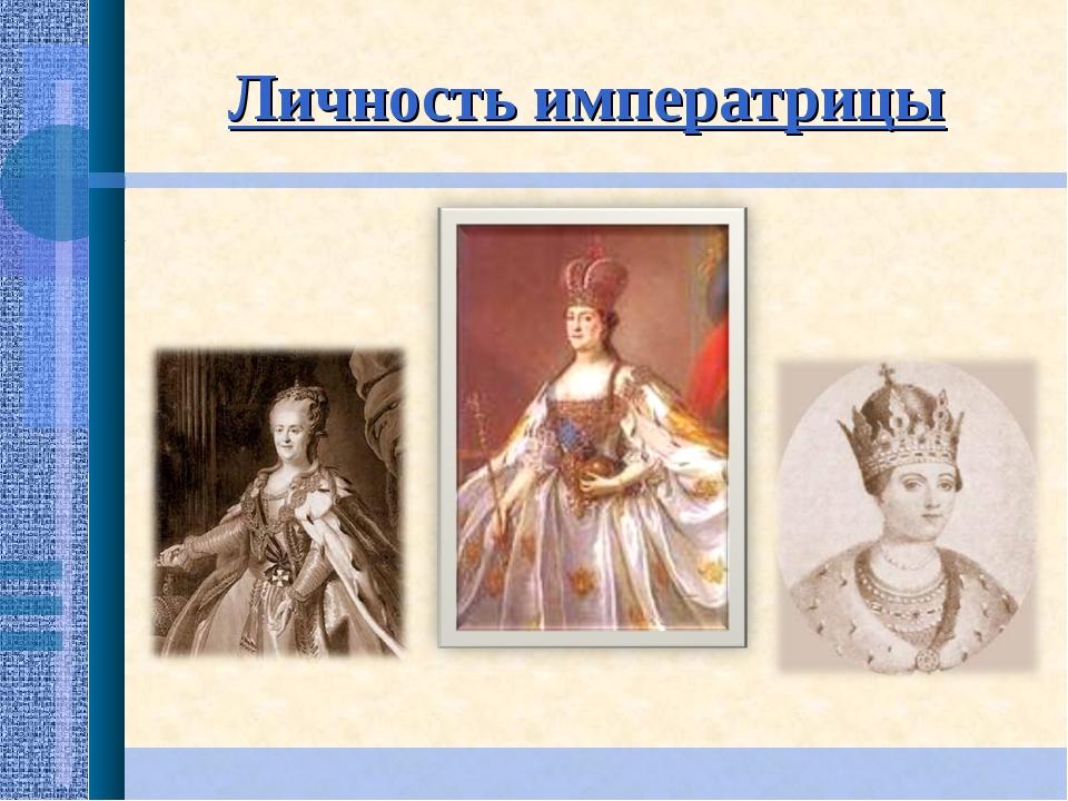 Личность императрицы