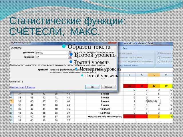 Перспективы и вывод. Статистические характеристики позволяют изучать числовые...