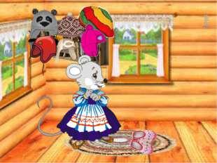 У мышки на полке – Нитки, иголки, А около печки – Спички и свечки.