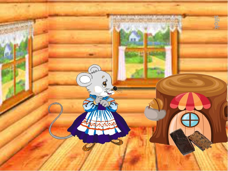 У мышки-норушки Шкварки в кружке. У мышки в кадушке Грибочки-волнушки. В мис...