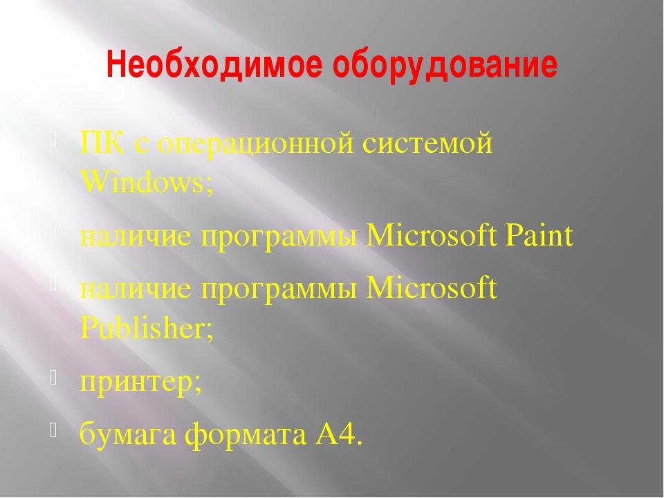 Необходимое оборудование ПК с операционной системой Windows; наличие программ...