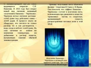 С люминесценцией связано самое выдающееся открытие С.И. Вавилова. В 1933 году