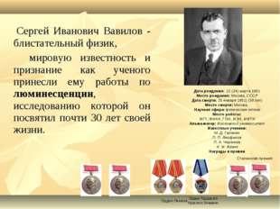 Сергей Иванович Вавилов - блистательный физик, мировую известность и признан