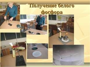 Получение белого фосфора