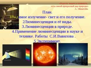 «Радость видеть и понимать, есть самый прекрасный дар природы» А. Эйнштейн. П