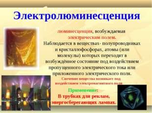 Электролюминесценция люминесценция, возбуждаемаяэлектрическим полем. Наблюда