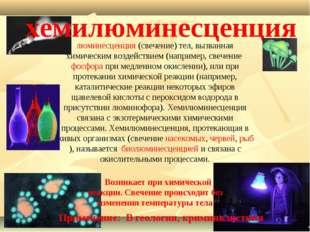 хемилюминесценция люминесценция(свечение) тел, вызванная химическим воздейст