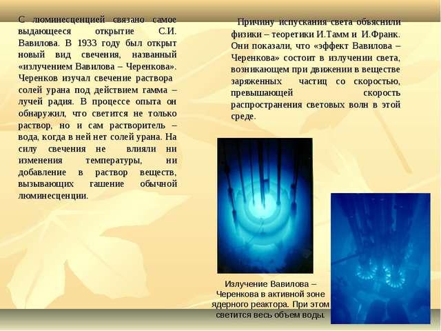 С люминесценцией связано самое выдающееся открытие С.И. Вавилова. В 1933 году...