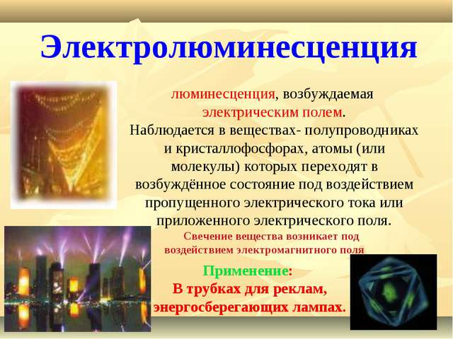 Электролюминесценция люминесценция, возбуждаемаяэлектрическим полем. Наблюда...
