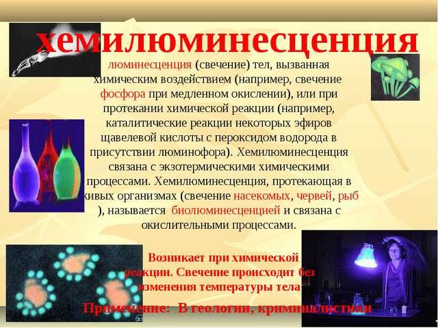 хемилюминесценция люминесценция(свечение) тел, вызванная химическим воздейст...