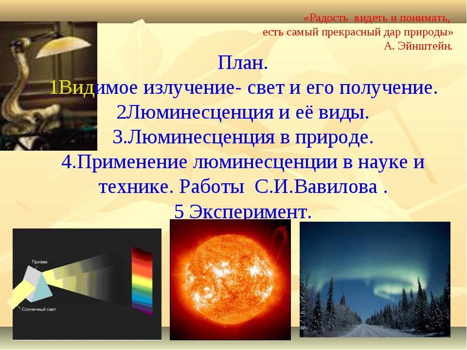 «Радость видеть и понимать, есть самый прекрасный дар природы» А. Эйнштейн. П...