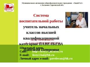 Муниципальное автономное общеобразовательное учреждение «Лицей №2» г. Балако