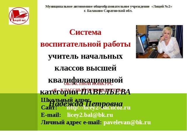 Муниципальное автономное общеобразовательное учреждение «Лицей №2» г. Балако...