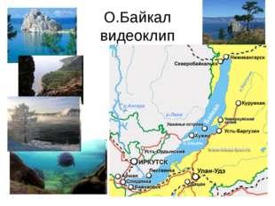 О.Байкал видеоклип