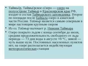 Таймы́р,Таймы́рское о́зеро—озеронаполуострове ТаймырвКрасноярском крае