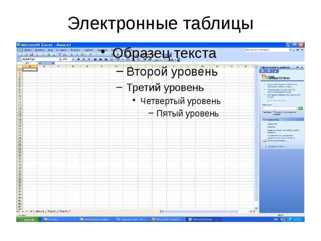 Электронные таблицы