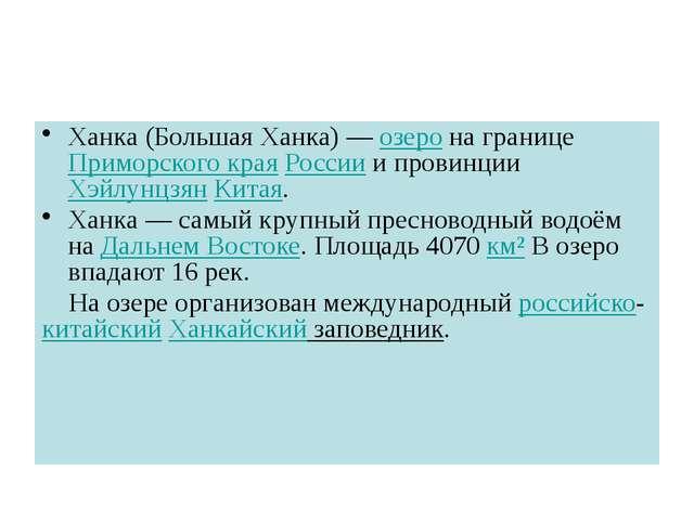Ханка(Большая Ханка)—озерона границеПриморского краяРоссиии провинции...