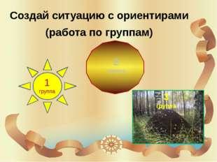 Ориентирование по особенностям окружающей среды Годовые кольца шире С южной с