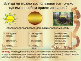 Для самых любознательных Первый компас был изобретён в Китае более 2000 лет н
