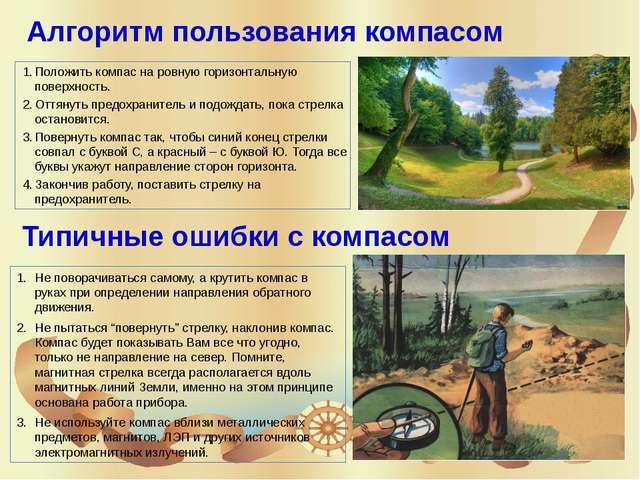 А3. Где изображён компас? 1) 2) 3) 4)