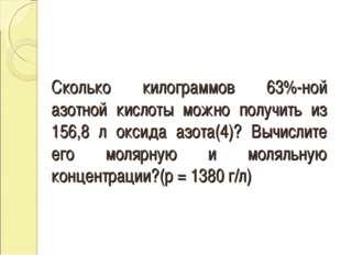 Сколько килограммов 63%-ной азотной кислоты можно получить из 156,8 л оксида