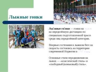 Лыжные гонки Лы́жные го́нки— гонки на лыжах на определённую дистанцию по спе