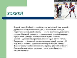 ХОККЕЙ Хокке́й (англ. Hockey) — семейство игр на ледовой, пластиковой, деревя