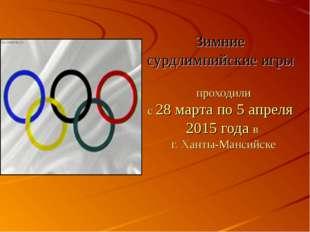Зимние сурдлимпийские игры проходили с 28 марта по 5 апреля 2015 года в г. Ха