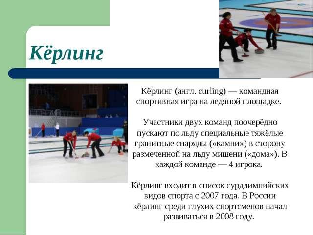 Кёрлинг Кёрлинг (англ. curling) — командная спортивная игра на ледяной площад...