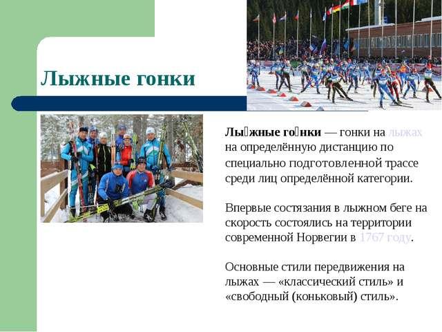 Лыжные гонки Лы́жные го́нки— гонки на лыжах на определённую дистанцию по спе...
