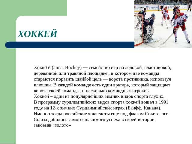 ХОККЕЙ Хокке́й (англ. Hockey) — семейство игр на ледовой, пластиковой, деревя...