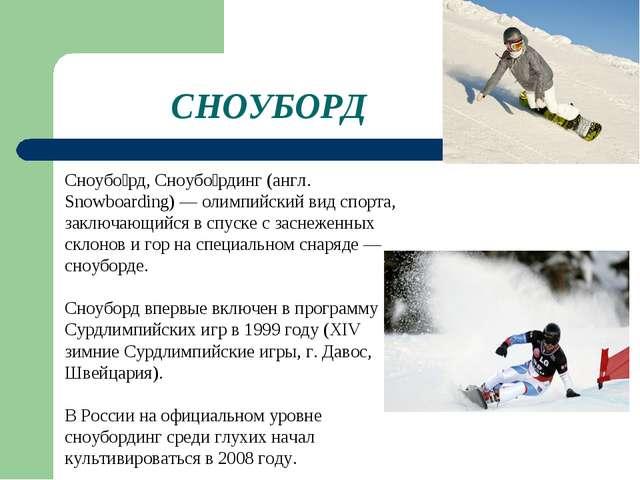 СНОУБОРД Сноубо́рд, Сноубо́рдинг (англ. Snowboarding) — олимпийский вид спор...
