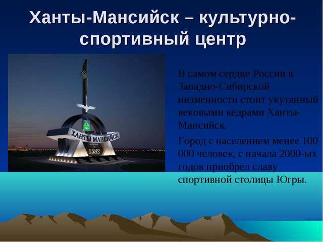 Ханты-Мансийск – культурно-спортивный центр В самом сердце России в Западно-С...