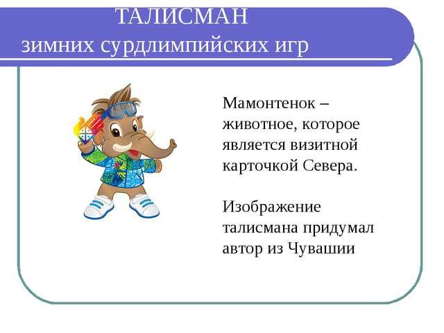 ТАЛИСМАН зимних сурдлимпийских игр Мамонтенок – животное, которое является в...