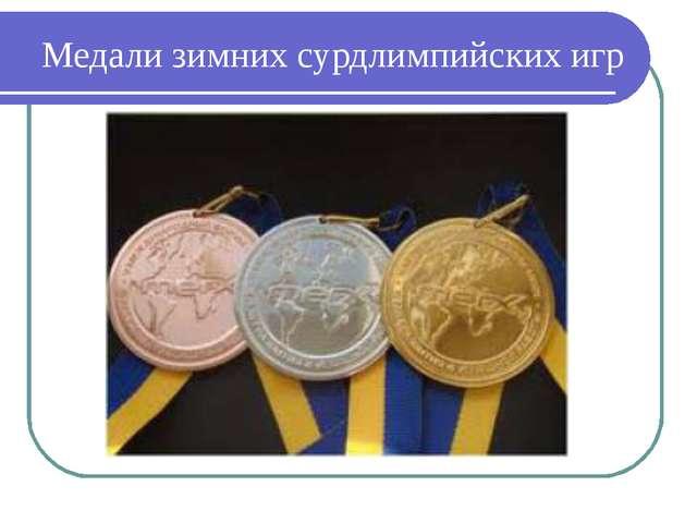 Медали зимних сурдлимпийских игр