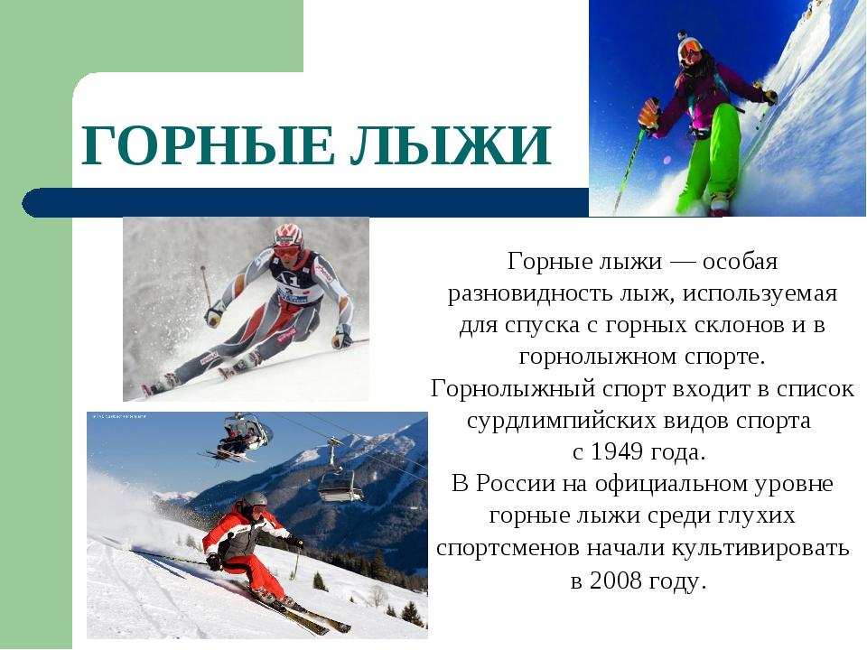 Как сделать горные лыжи